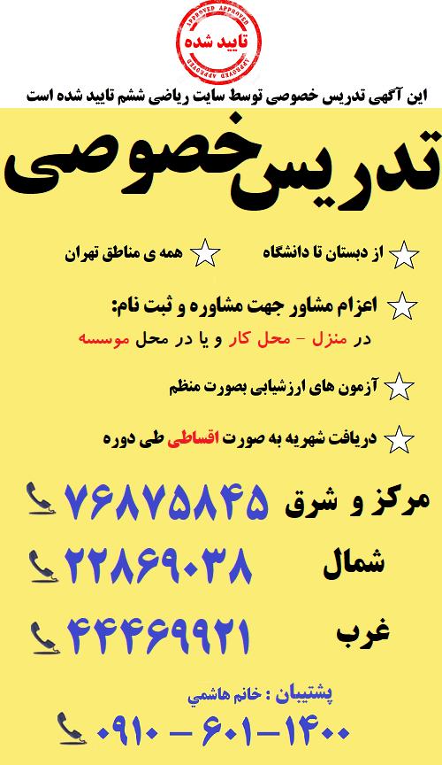 تدریس خصوصی ریاضی ششم در تهران توسط دبیران خانم و آقا تلفن تماس با مشاور 09106011400