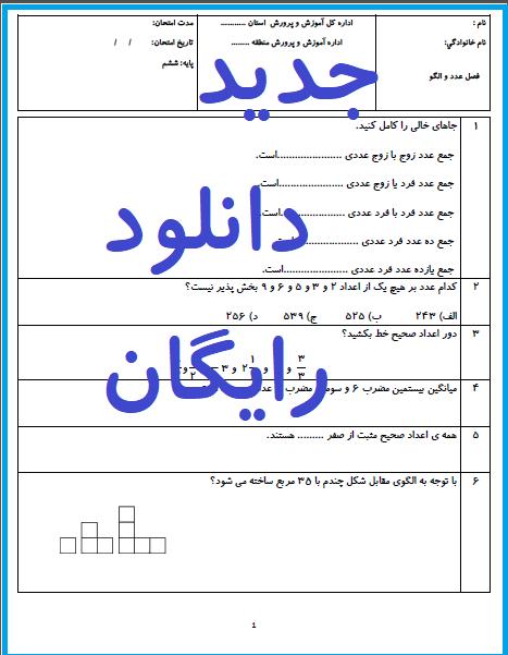 دانلود رایگان آزمون ریاضی فصل الگو ریاضی ششم   کد 691
