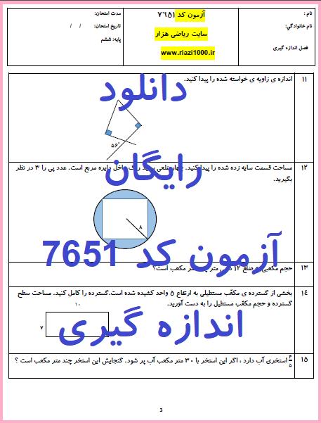 نمونه سوالات فصل اندازه گیری ریاضی ششم کد 7651 با پاسخ تشریحی