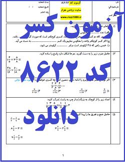 نمونه سوال کسر ریاضی ششم کد  ۸۶۲۲ با پاسخ تشریحی